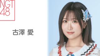 古澤 愛(NGT48 研究生)