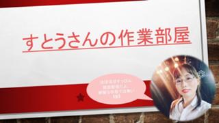 須藤 美鈴 ゆるっといきます_(:3 」∠)_