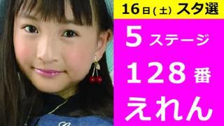 96アキ えれん@スタ選