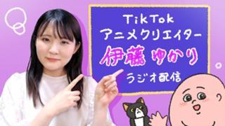 【CHEERZでガチイベ中!!】伊藤ゆかりルーム