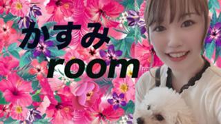 かすみroom