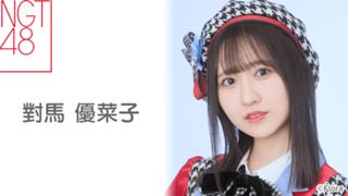 對馬 優菜子(NGT48 研究生)
