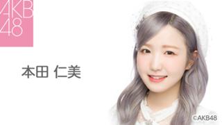 本田 仁美(AKB48 チーム8)