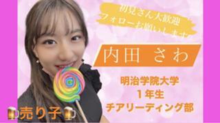内田 さわ のおへや #フレキャン2021