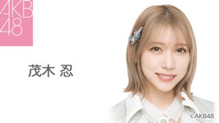 茂木 忍(AKB48 チームK)