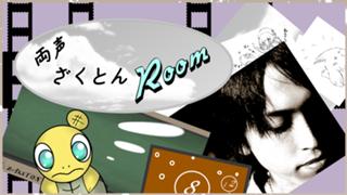 【両声】ざくとん Room