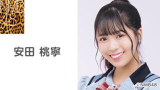 安田 桃寧(NMB48)