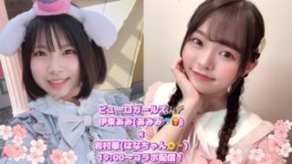 【イベント参加中!】hana's room