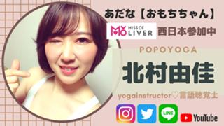 おもちちゃん♡こと北村由佳【MISS OF LIVER】