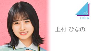 上村 ひなの(日向坂46)