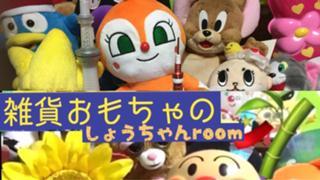 雑貨 おもちゃ博物館 ☘しょうちゃん いいとも!