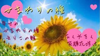 【新アバ配布♪】ひまわりの種✧*̣̩⋆̩☽⋆゜