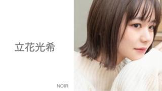 【イベ応援感謝♡】立花光希のルーム