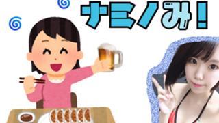【スタダイベ参加中】ナミノみ!