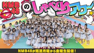 """NMB48の""""家から""""しゃべくりアワー"""