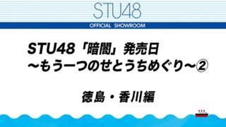 STU48「暗闇」発売日〜もう一つのせとうちめぐり〜②