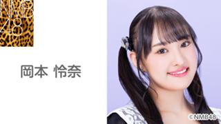 岡本 怜奈(NMB48)