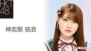 神志那 結衣(HKT48 チームH)