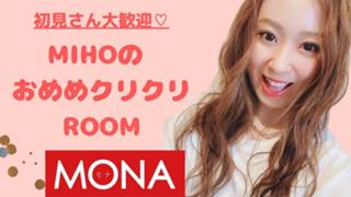 MIHOのおめめクリクリROOM MONA