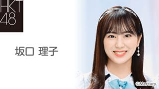 坂口 理子(HKT48 チームH)