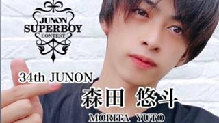 森田悠斗✴️【33rd JUNON 10月~敗者復活戦!】