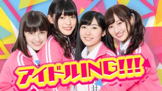 アイドルING!!!【Road toTIF2018決勝C】