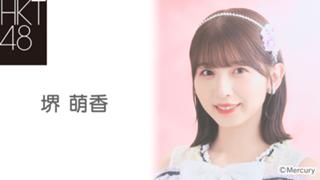 堺 萌香(HKT48 チームTⅡ)
