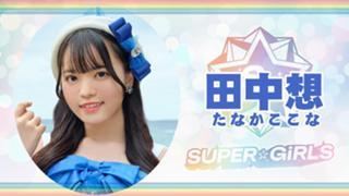 田中想(たなかここな) SUPER☆GiRLS