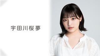 宇田川桜夢(ラストアイドル2期生アンダー)