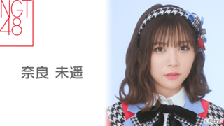 奈良 未遥(NGT48)