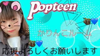 Popteen芸能部オーディション かりんこルーム