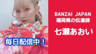 七瀬あおい@BANZAI JAPAN