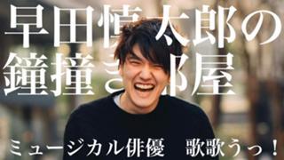 【劇団四季志望学生】早田慎太郎の鐘つき部屋