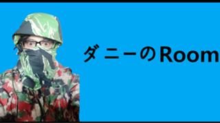 ダニーのルーム [ゲーム]
