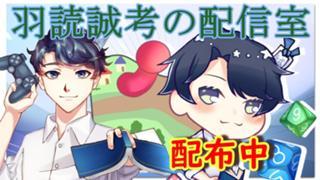 【ゲーム】羽読誠考の配信室【色々】