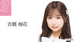 吉橋 柚花(AKB48 チーム4 ドラフト3期研究生)♡