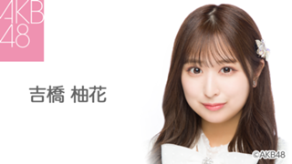 ❤︎吉橋 柚花❤︎(AKB48 チーム4)
