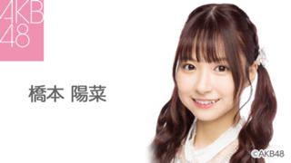 橋本 陽菜(AKB48 チーム8)
