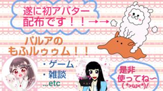 【モフっとゲーム&雑談】パルアのもふルーム【初アバ配布!】