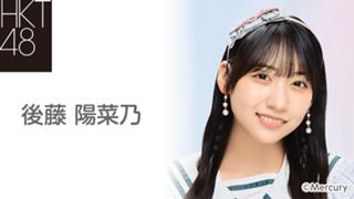 後藤 陽菜乃(HKT48 研究生)