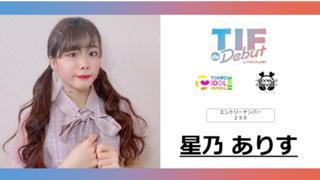 星乃ありす No.250 TIF de Debut2021