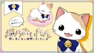【アバイベ】猫乃みぃたん♂の猫アバター工房【猫アバ配布にゃ】