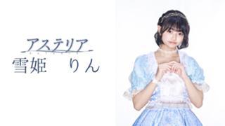 雪姫りん(アステリア)