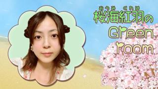 桜海紅羽のgreenroom