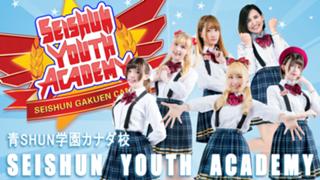 【アバ配布中】青SHUN学園カナダ校★Seishun YA