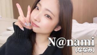【毎日配信中】N@nami(ななみ)7️⃣3️⃣