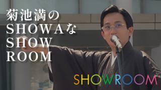 新アバ配布&セカダイベ感謝! 歴史学者 菊池満研究室