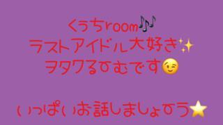 ♡くぅちroom ♡ ラスアイヲタるーむ(*≧∇≦)ノ