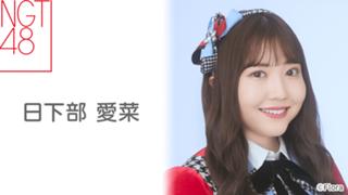 日下部 愛菜(NGT48)