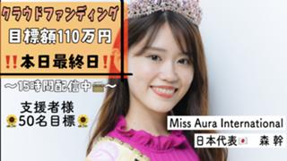 ガチイベ応援大感謝☆彡✪もりみきちゃんねる✪☺︎ಇ..森美樹